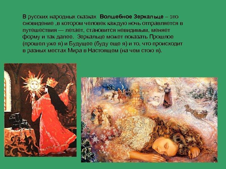 В русских народных сказках Волшебное Зеркальце – это сновидение , в котором человек каждую