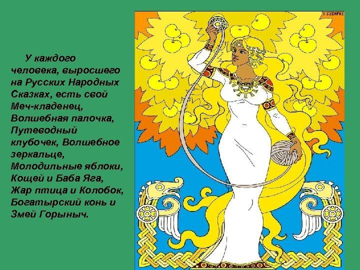 У каждого человека, выросшего на Русских Народных Сказках, есть свой Меч-кладенец, Волшебная палочка,