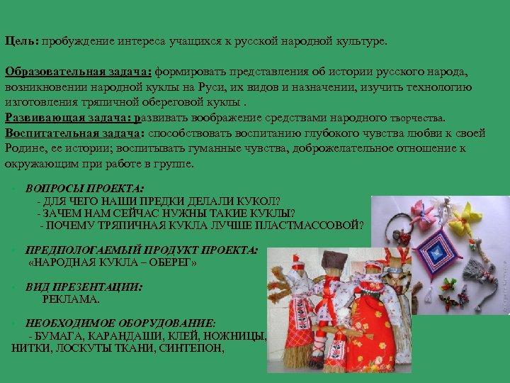 Цель: пробуждение интереса учащихся к русской народной культуре. Образовательная задача: формировать представления об истории