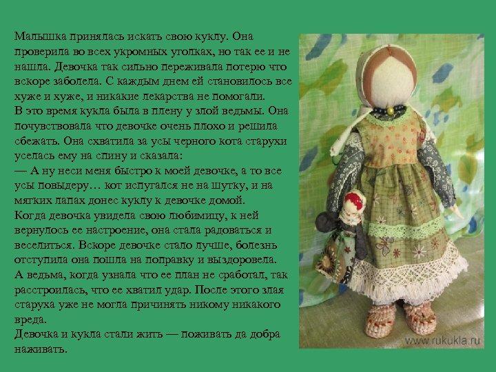 Малышка принялась искать свою куклу. Она проверила во всех укромных уголках, но так ее