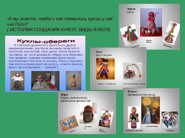 -А вы знаете, когда и как появились куклы у нас -на Руси? ( ИСТОРИЯ
