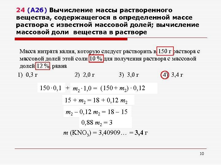 24 (А 26) Вычисление массы растворенного вещества, содержащегося в определенной массе раствора с известной