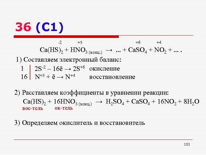 36 (С 1) -2 +5 +6 +4 Ca(HS)2 + HNO 3 (конц. ) →