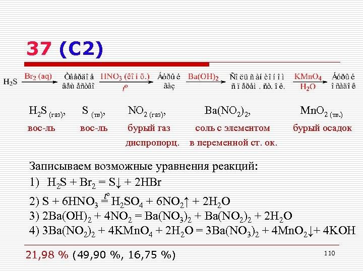 37 (С 2) H 2 S (газ), S (тв), NO 2 (газ), Ba(NO 2)2,