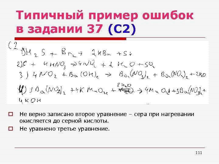 Типичный пример ошибок в задании 37 (С 2) o o Не верно записано второе