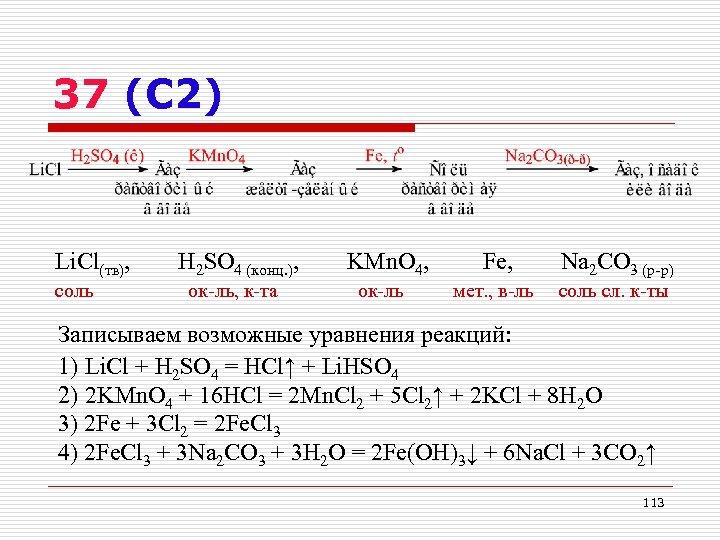 37 (С 2) Li. Cl(тв), H 2 SO 4 (конц. ), KMn. O 4,