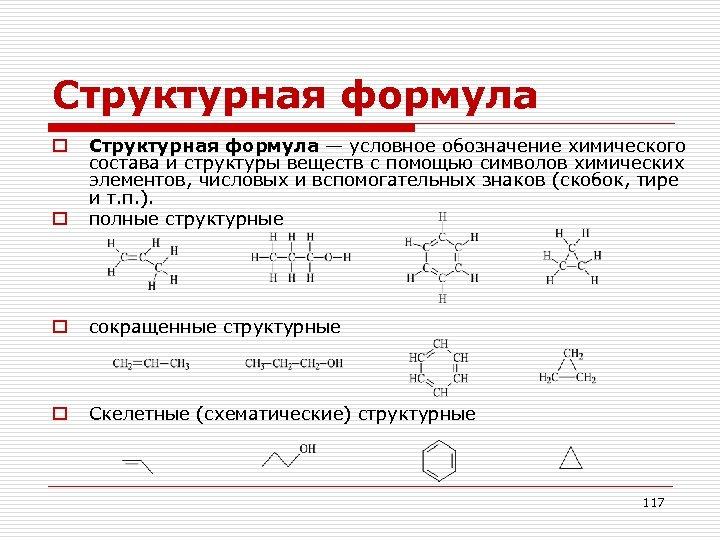 Структурная формула o Структурная формула — условное обозначение химического состава и структуры веществ с
