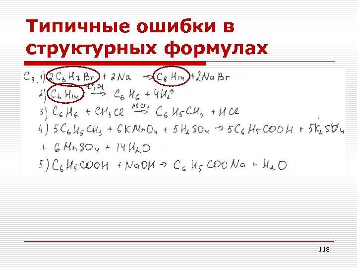 Типичные ошибки в структурных формулах 118
