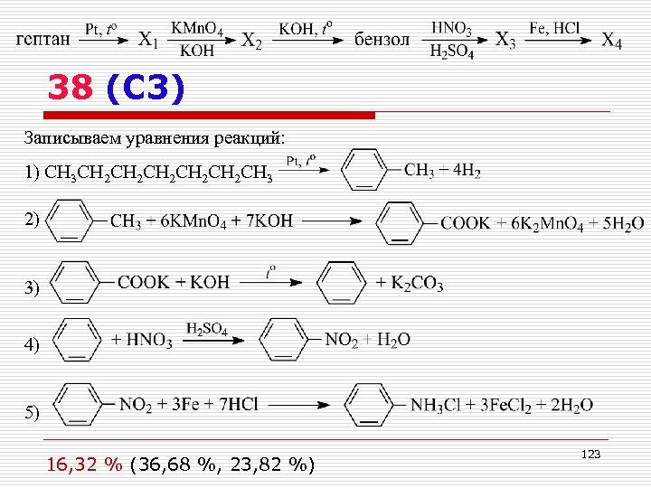 38 (С 3) Записываем уравнения реакций: 1) CH 3 CH 2 CH 2 CH