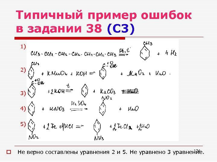 Типичный пример ошибок в задании 38 (С 3) 1) 2) 3) 4) 5) o