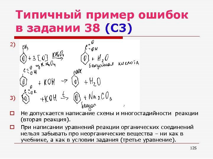 Типичный пример ошибок в задании 38 (С 3) 2) 3) o o Не допускается