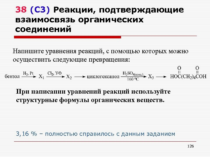 38 (С 3) Реакции, подтверждающие взаимосвязь органических соединений Напишите уравнения реакций, с помощью которых