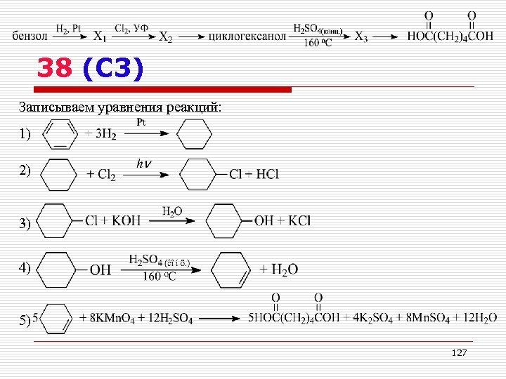 38 (С 3) Записываем уравнения реакций: 1) 2) 3) 4) 5) 127