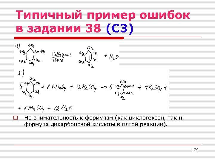 Типичный пример ошибок в задании 38 (С 3) o Не внимательность к формулам (как