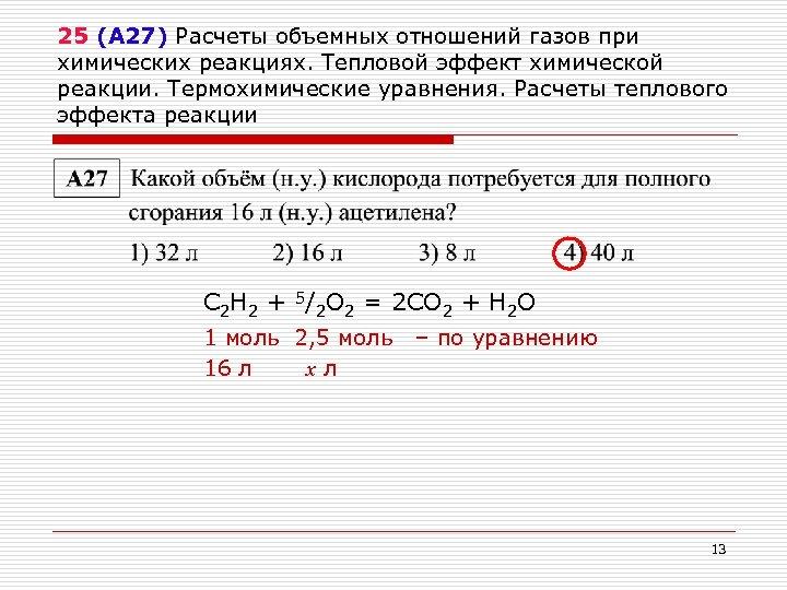 25 (А 27) Расчеты объемных отношений газов при химических реакциях. Тепловой эффект химической реакции.