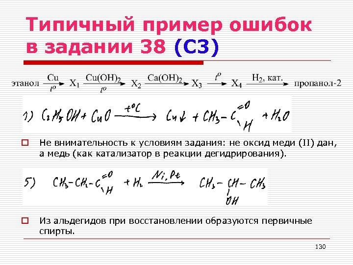 Типичный пример ошибок в задании 38 (С 3) o Не внимательность к условиям задания: