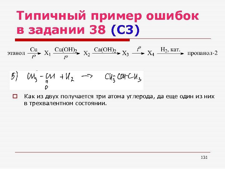 Типичный пример ошибок в задании 38 (С 3) o Как из двух получается три
