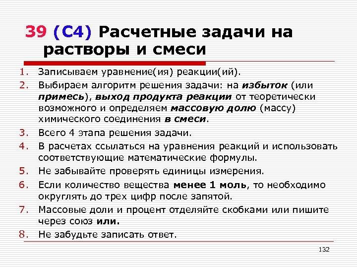 39 (С 4) Расчетные задачи на растворы и смеси 1. 2. 3. 4. 5.