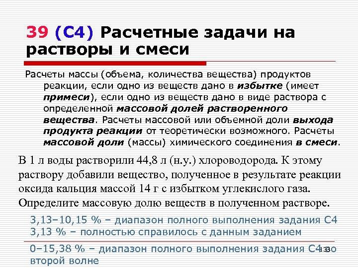 39 (С 4) Расчетные задачи на растворы и смеси Расчеты массы (объема, количества вещества)