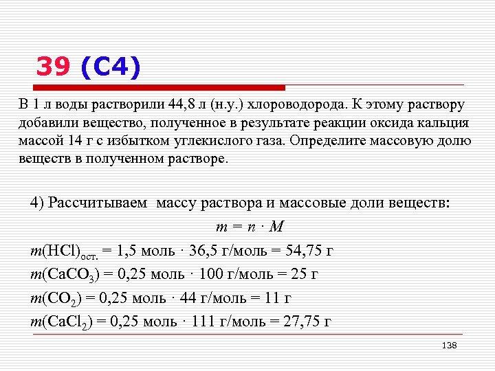 39 (С 4) В 1 л воды растворили 44, 8 л (н. у. )