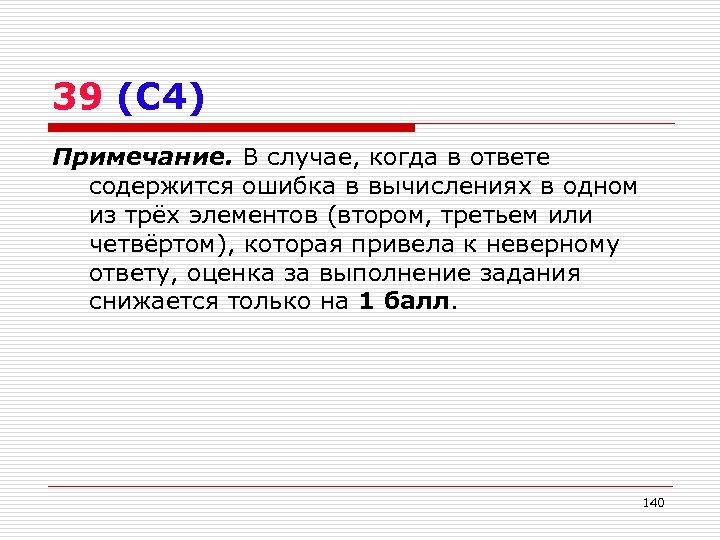 39 (С 4) Примечание. В случае, когда в ответе содержится ошибка в вычислениях в