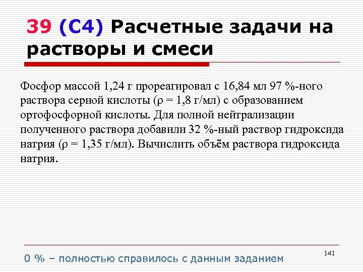 39 (С 4) Расчетные задачи на растворы и смеси Фосфор массой 1, 24 г
