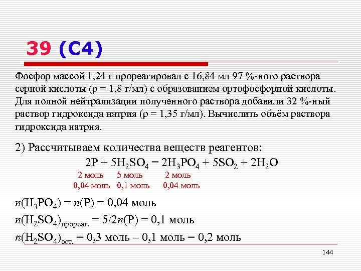 39 (С 4) Фосфор массой 1, 24 г прореагировал с 16, 84 мл 97