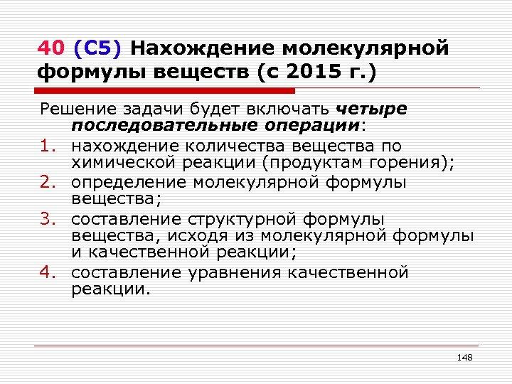40 (С 5) Нахождение молекулярной формулы веществ (с 2015 г. ) Решение задачи будет