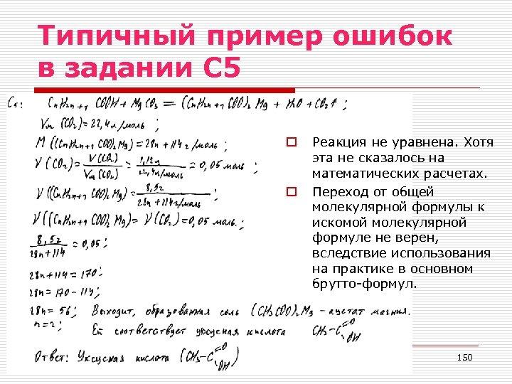 Типичный пример ошибок в задании С 5 o o Реакция не уравнена. Хотя эта