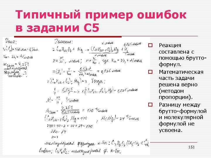 Типичный пример ошибок в задании С 5 o o o Реакция составлена с помощью