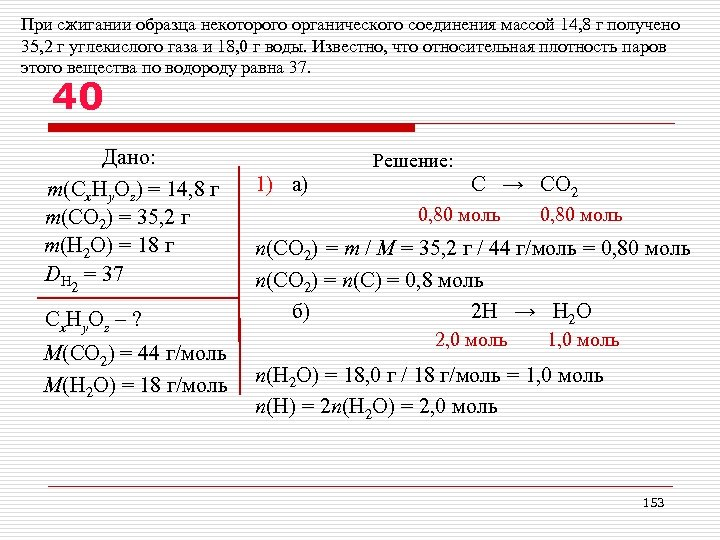 При сжигании образца некоторого органического соединения массой 14, 8 г получено 35, 2 г