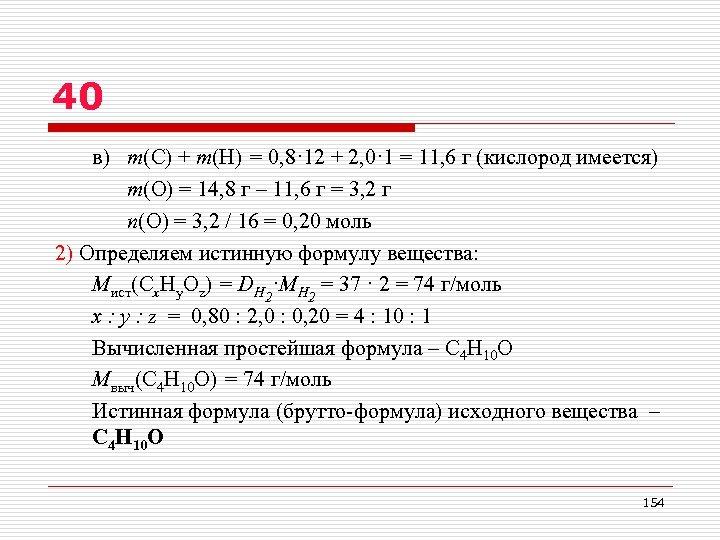 40 в) m(C) + m(H) = 0, 8· 12 + 2, 0· 1 =
