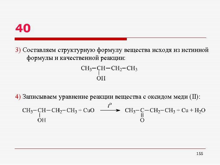 40 3) Составляем структурную формулу вещества исходя из истинной формулы и качественной реакции: 4)