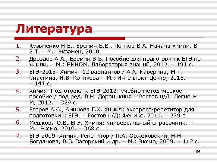 Литература 1. 2. 3. 4. 5. 6. 7. Кузьменко Н. Е. , Еремин В.
