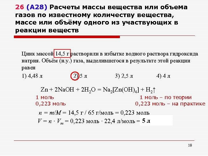 26 (А 28) Расчеты массы вещества или объема газов по известному количеству вещества, массе