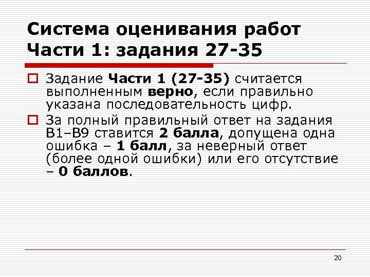 Система оценивания работ Части 1: задания 27 -35 o Задание Части 1 (27 -35)