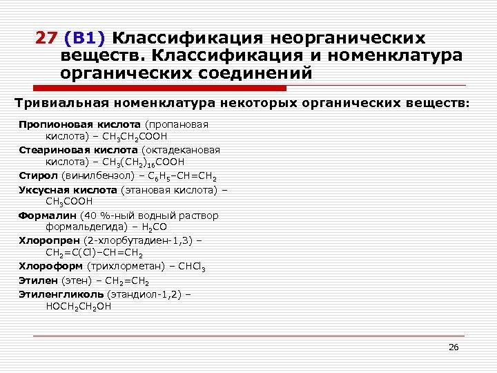 27 (В 1) Классификация неорганических веществ. Классификация и номенклатура органических соединений Тривиальная номенклатура некоторых