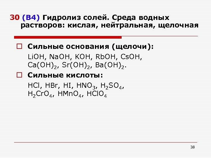 30 (В 4) Гидролиз солей. Среда водных растворов: кислая, нейтральная, щелочная o Сильные основания