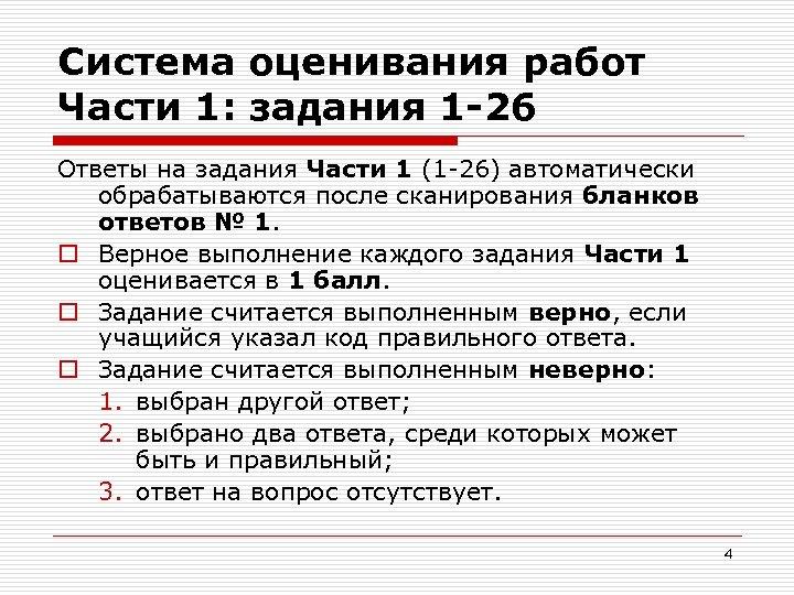 Система оценивания работ Части 1: задания 1 -26 Ответы на задания Части 1 (1
