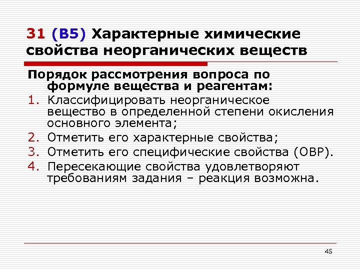 31 (В 5) Характерные химические свойства неорганических веществ Порядок рассмотрения вопроса по формуле вещества