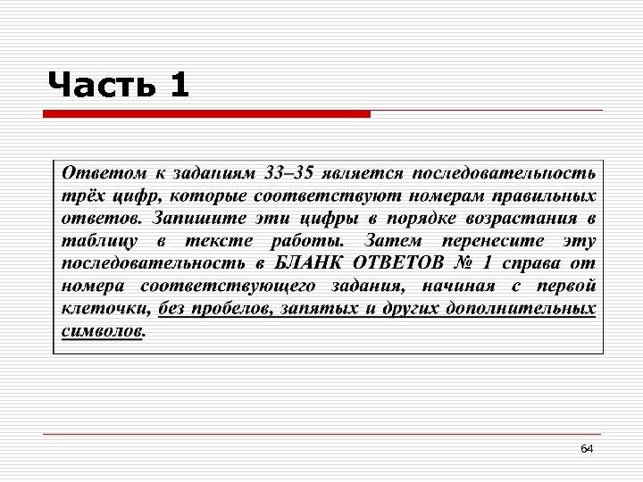 Часть 1 64