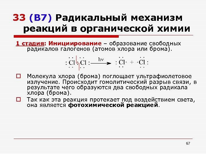 33 (В 7) Радикальный механизм реакций в органической химии 1 стадия: Инициирование – образование