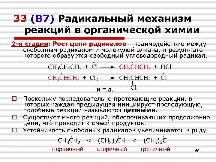33 (В 7) Радикальный механизм реакций в органической химии 2 -я стадия: Рост цепи
