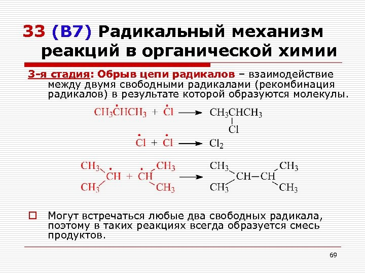 33 (В 7) Радикальный механизм реакций в органической химии 3 -я стадия: Обрыв цепи