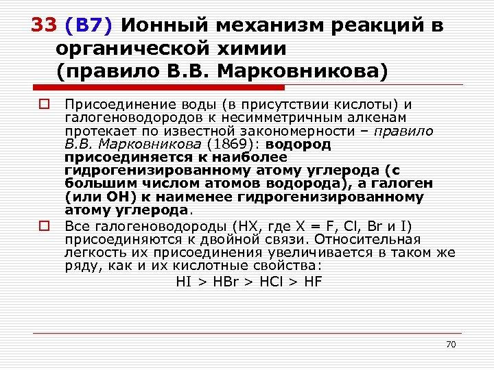 33 (В 7) Ионный механизм реакций в органической химии (правило В. В. Марковникова) o