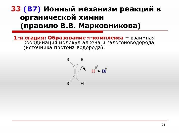 33 (В 7) Ионный механизм реакций в органической химии (правило В. В. Марковникова) 1