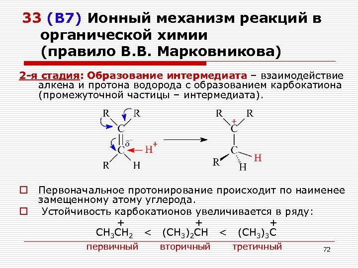 33 (В 7) Ионный механизм реакций в органической химии (правило В. В. Марковникова) 2