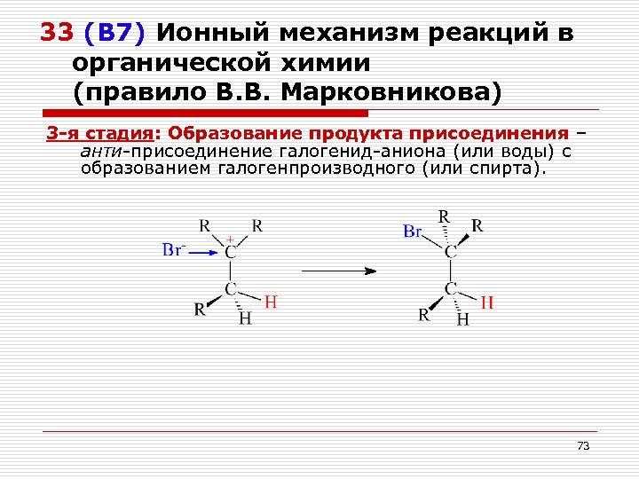 33 (В 7) Ионный механизм реакций в органической химии (правило В. В. Марковникова) 3