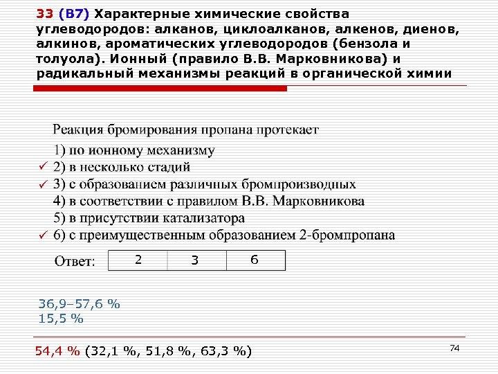 33 (В 7) Характерные химические свойства углеводородов: алканов, циклоалканов, алкенов, диенов, алкинов, ароматических углеводородов