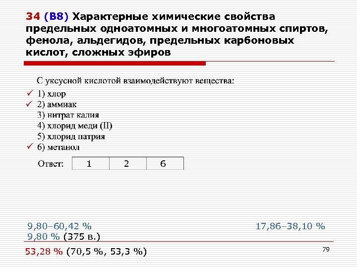 34 (В 8) Характерные химические свойства предельных одноатомных и многоатомных спиртов, фенола, альдегидов, предельных